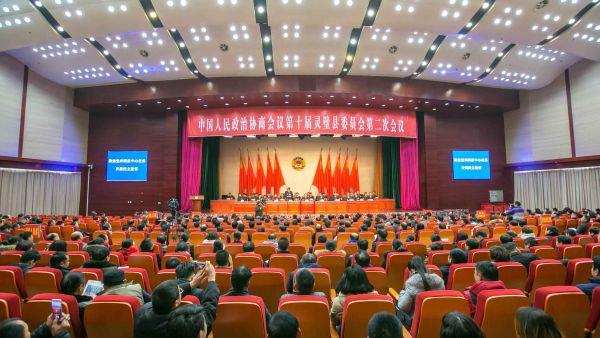 政协第十届灵璧县委员会第二次会议