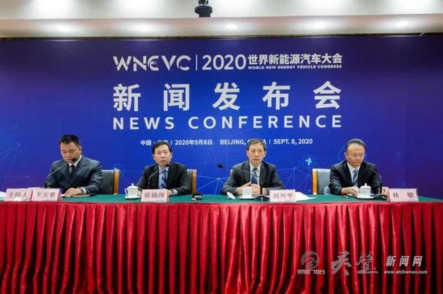 2020世界新能源汽车大会将于月底举办