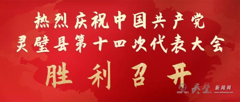 热烈庆祝中国共产党灵璧县第十四次代表大会 胜利召开