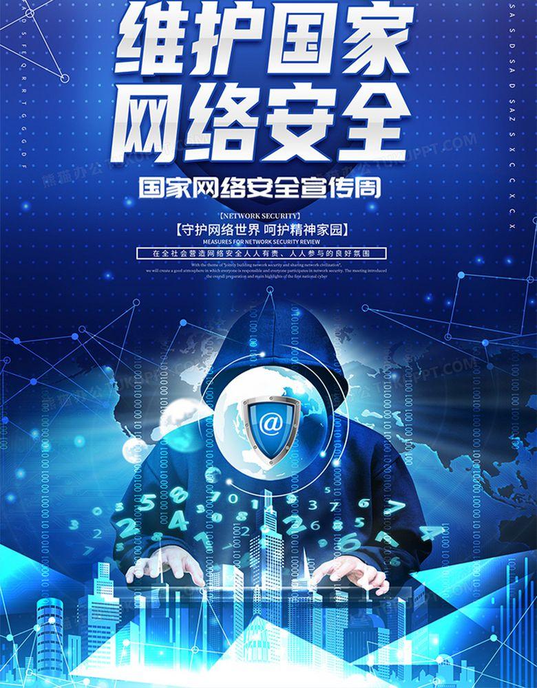 【2021年国家网络安全宣传周】专栏