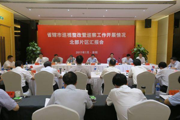 刘惠强调:深入贯彻新修改巡视条例 更好发挥巡视巡察利剑作用