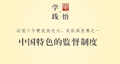 【学思践悟】中国特色的监督制度