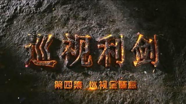 电视专题片《巡视利剑》第四集《巡视全覆盖》