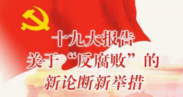 """十九大报告关于""""反腐败""""的新论断新举措"""