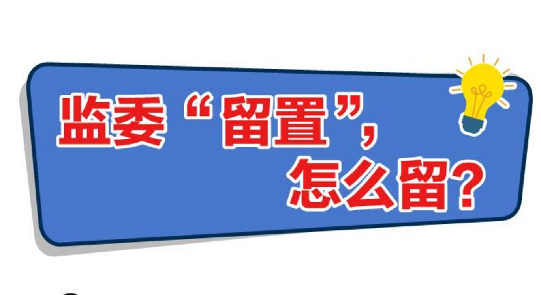 """【图解】监委""""留置"""",怎么留?"""