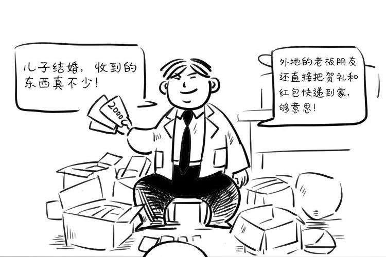 """""""我叫李廉洁,为廉洁代言""""系列漫画⑦"""