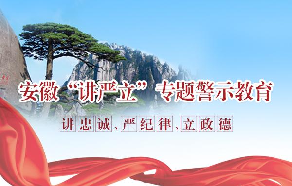 """【专题】安徽""""讲严立""""专题警示教育"""