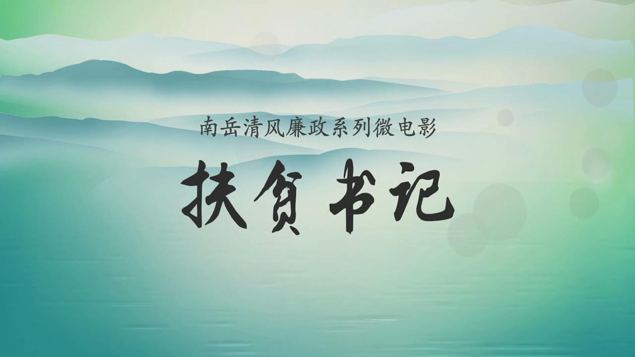 【南岳清风廉政系列微电影】《扶贫书记》