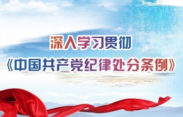 【专题】深入学习贯彻《中国共产党纪律处分条例》