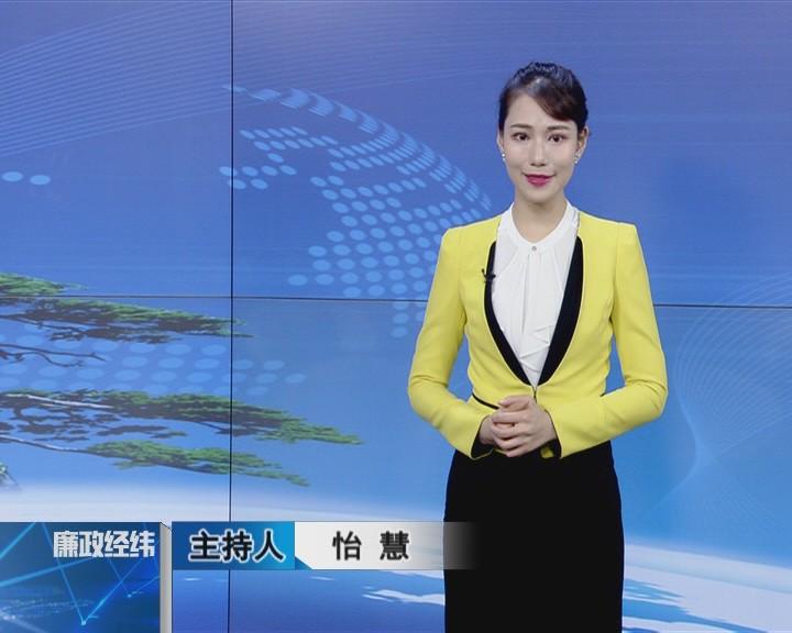 【廉政经纬】第330期