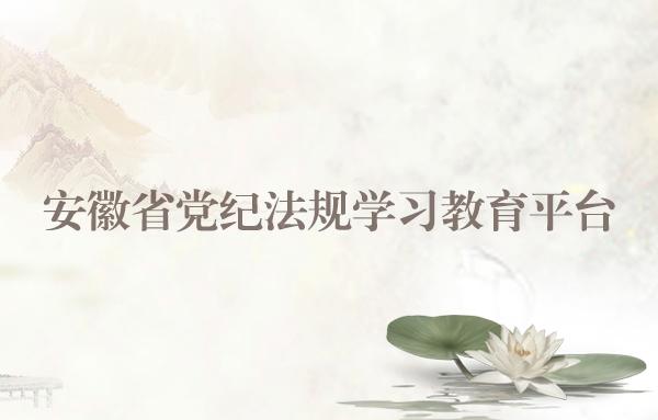 安徽省党纪法规学习教育平台