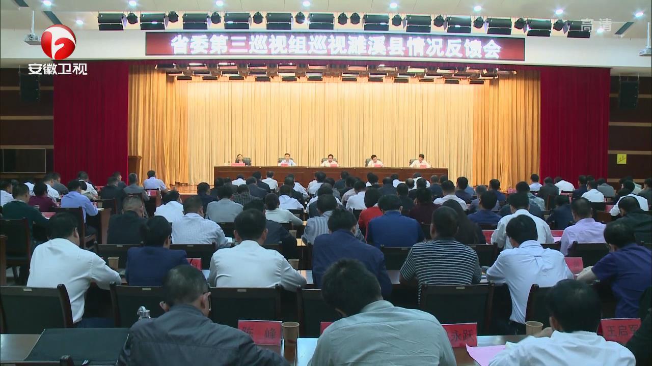 【廉政视点】十届省委第五轮巡视全面反馈巡视情况
