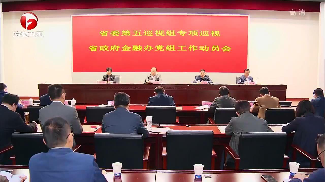 【廉政视点】十届省委第六轮巡视继续开展巡视动员
