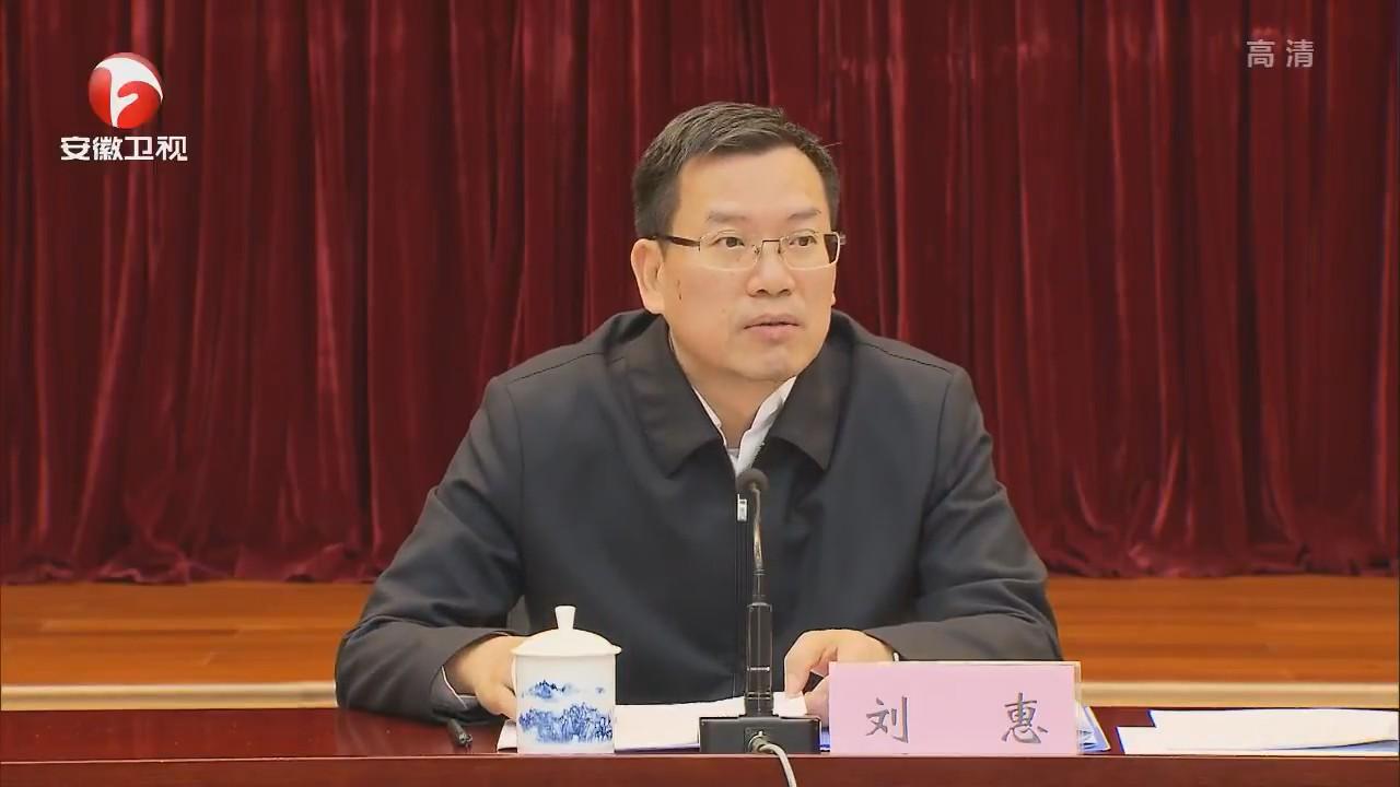 【纪检动态】刘惠:提升监督执纪问责质效 护航脱贫攻坚任务落实