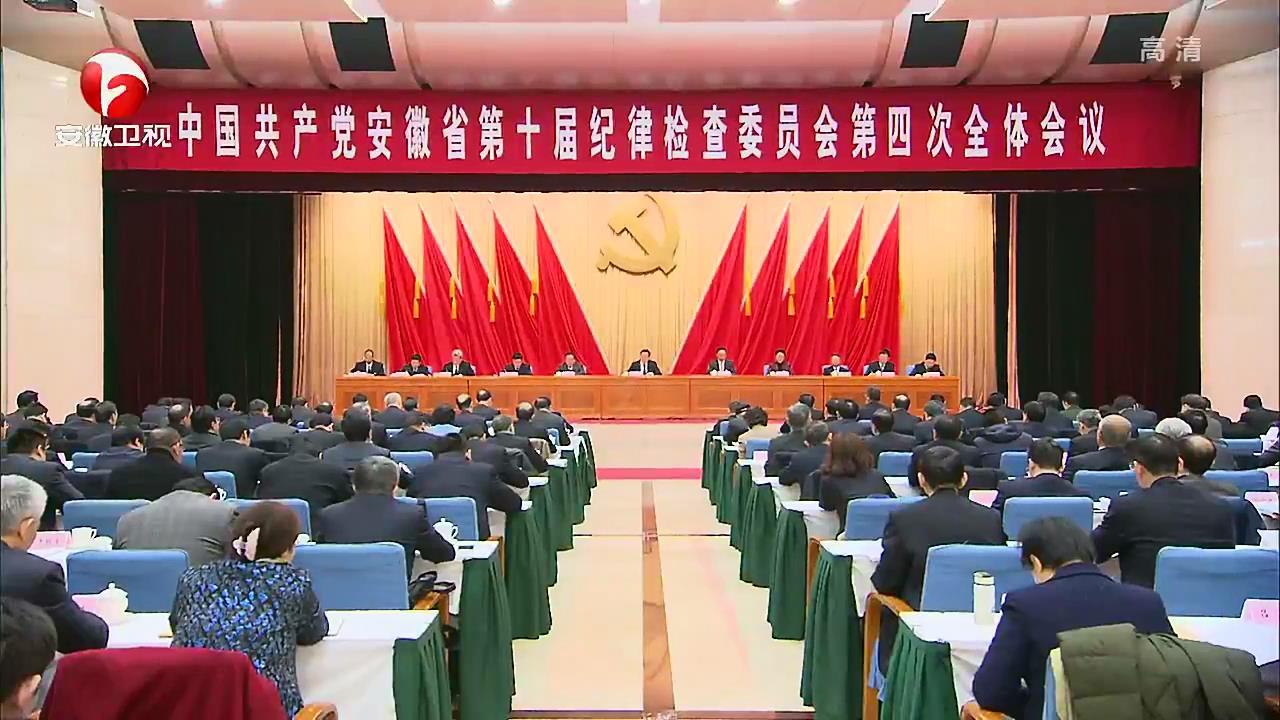 【纪检动态】中国共产党安徽省第十届纪律检查委员会第四次全体会议决议