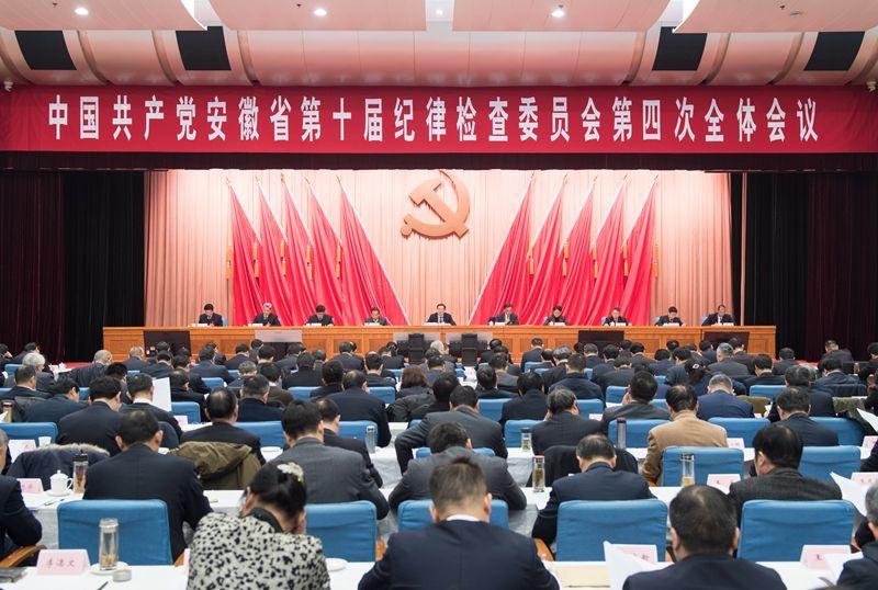 省纪委十届四次全会举行第二次大会 刘惠作工作报告