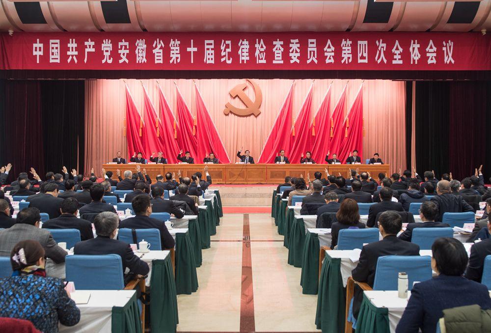 中共安徽省纪委十届四次全会闭幕