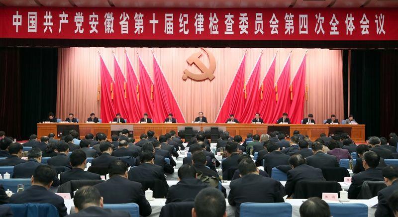 中共安徽省纪委十届四次全会在合肥召开