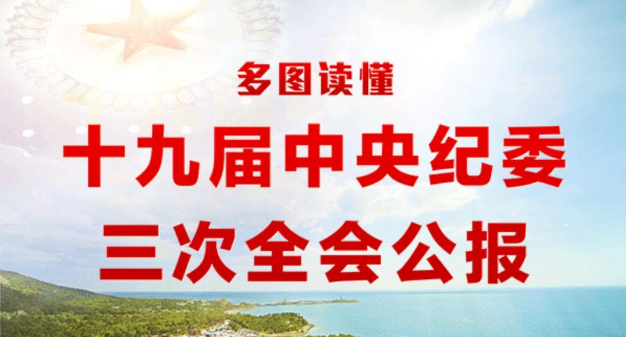 多图读懂十九届中央纪委三次全会公报