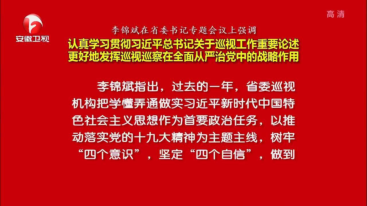 【纪检动态】李锦斌在省委书记专题会议上强调 认真学习贯彻习近平总书记关于巡视工作重要论述 更好地发挥巡视巡察在全面从严治党中的战略作用