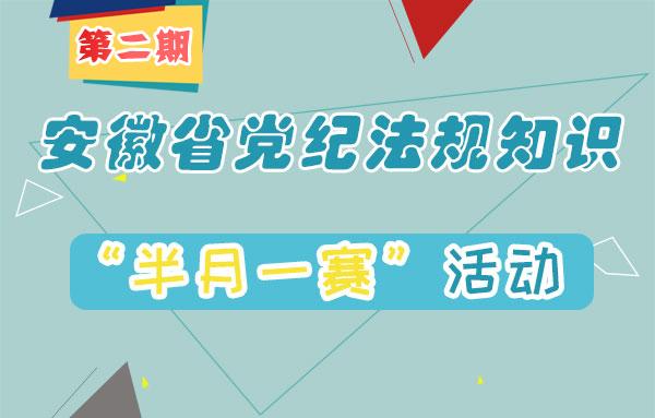 """安徽省黨紀法規知識""""半月一賽""""活動第二期"""