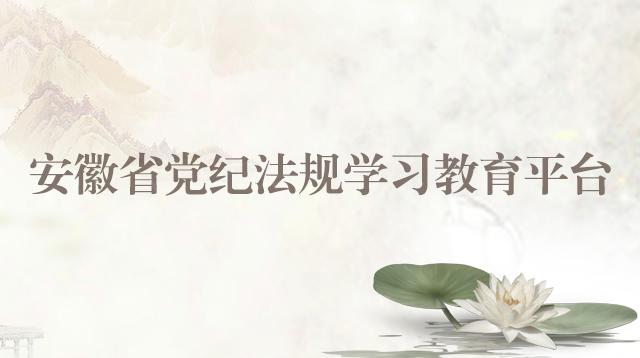 安徽省党纪法规学习教育?#25945;?/>                                                           <p class=