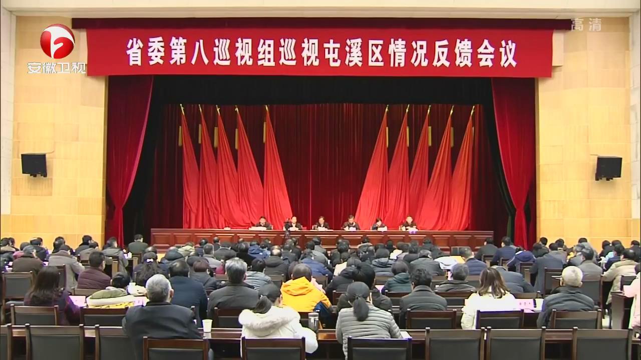 【廉政视点】十届省委第六轮巡视完成反馈