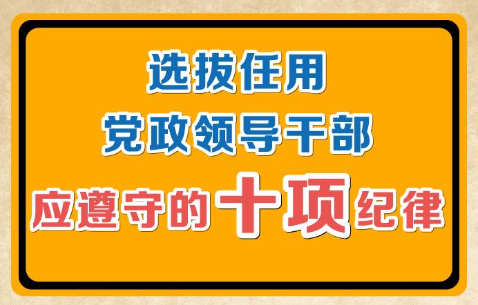【圖解 】選拔任用黨政領導干部應遵守的十項紀律