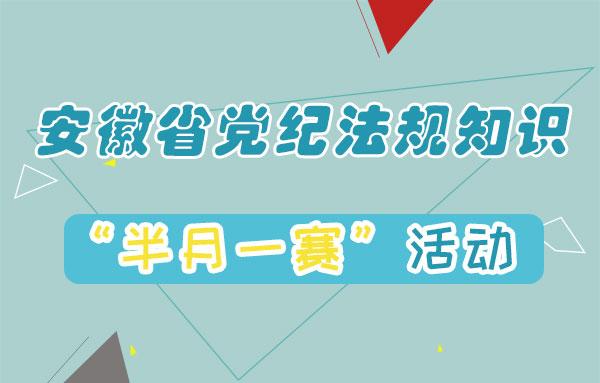 """安徽省党纪法规知识""""半月一赛""""活动"""