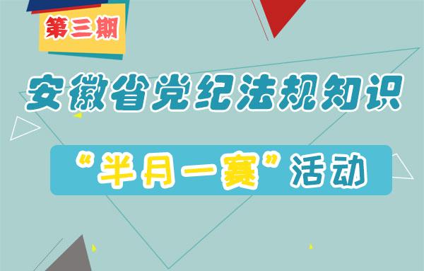 """@全省党员干部,安徽省党纪法规知识""""半月一赛""""第3期来啦!"""