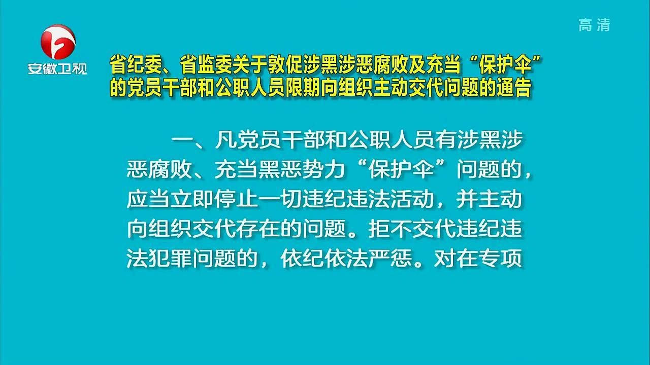 """【纪检动态】省纪委、省监委关于敦促涉黑涉恶腐败及充当""""保护伞""""的党员干部和公职人员限期向组织主动交代问题的通告"""