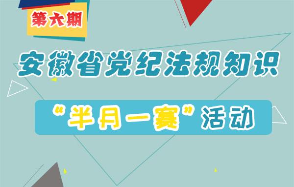 """@全省党员干部,安徽省党纪法规知识""""半月一赛""""第6期来啦!"""