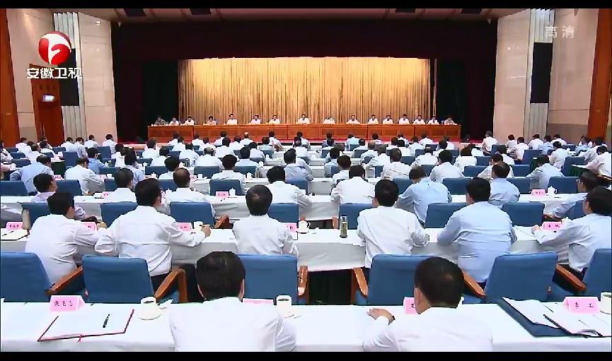 """【視頻】安徽省""""不忘初心、牢記使命""""主題教育工作會議在合肥召開"""