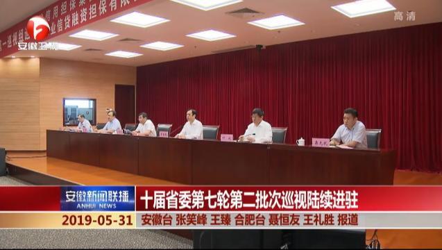 十屆省委第七輪第二批次巡視陸續進駐