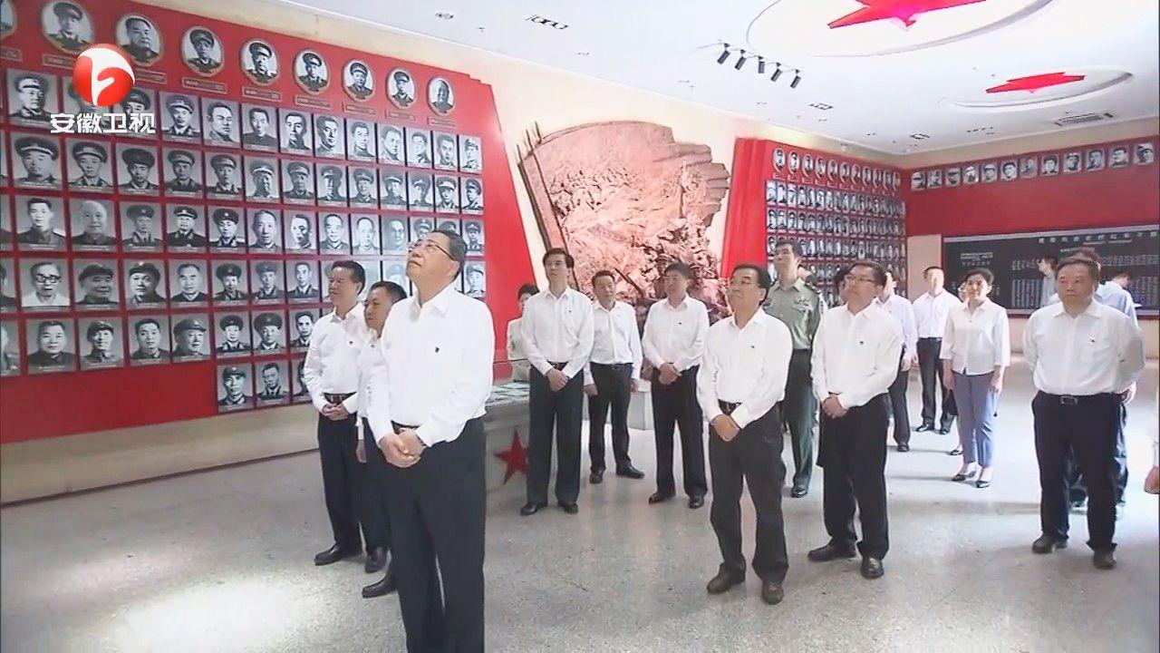 【视频】安徽省委从革命传统教育警示教育入手推动主题教育开好局