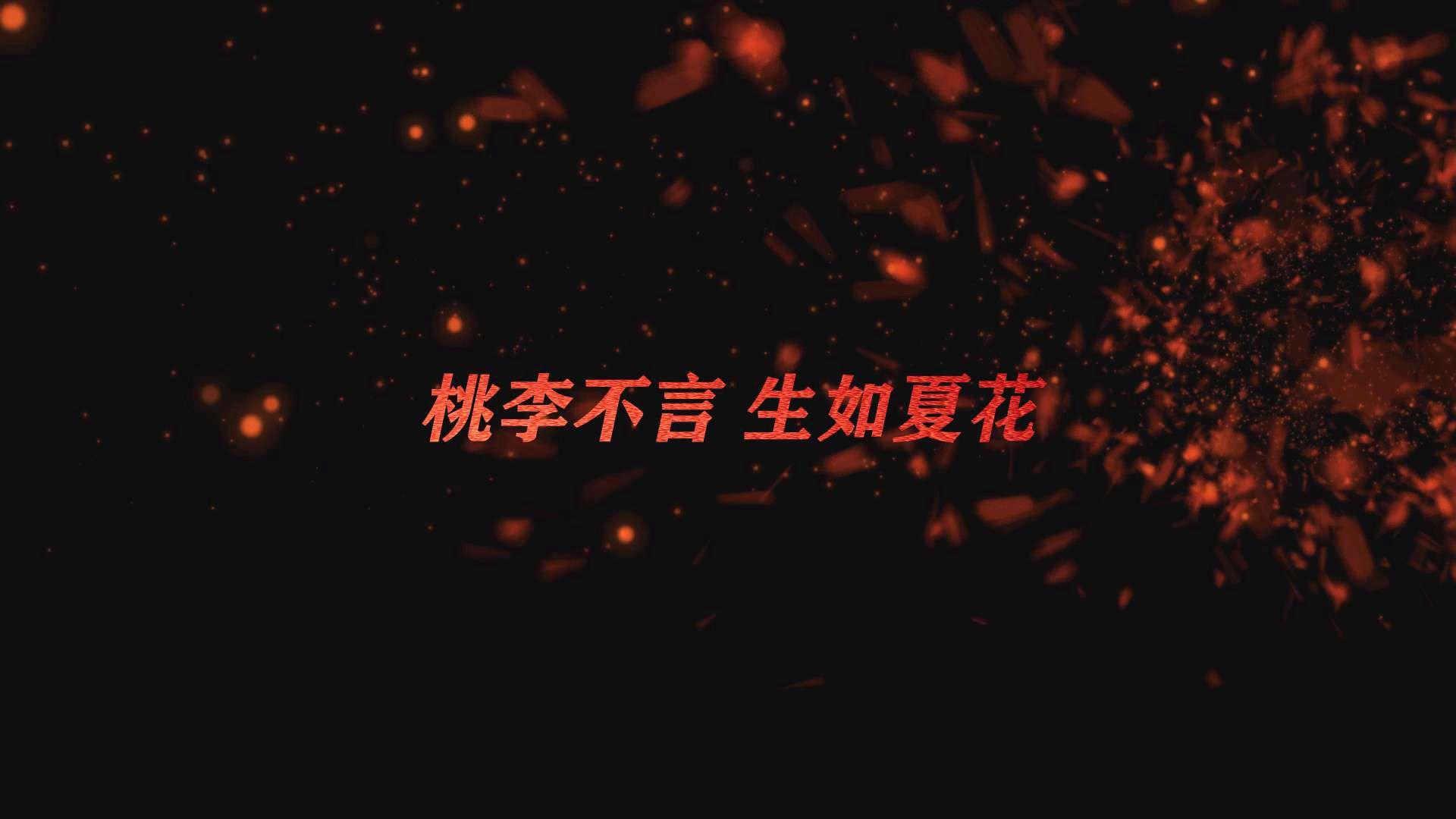 【微视频】桃李不言 生如夏花