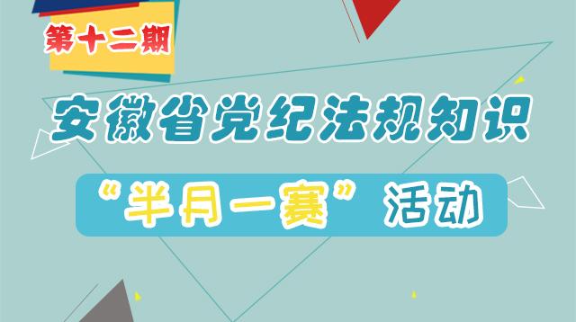 """@全省党员干部,安徽省党纪法规知识""""半月一赛""""第12期来啦!"""