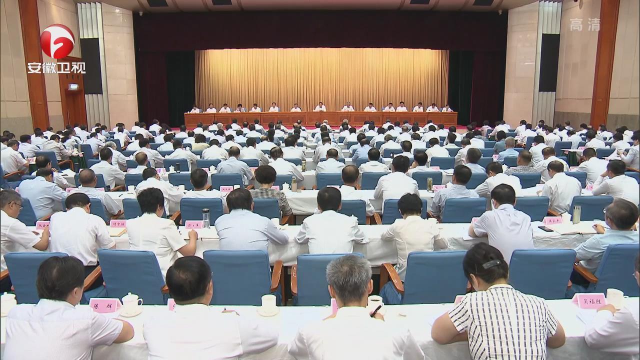 """【視頻】安徽省""""不忘初心、牢記使命""""主題教育第一批總結暨第二批部署會議在合肥召開"""