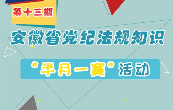"""@全省党员干部,安徽省党纪法规知识""""半月一赛""""第13期来啦!"""