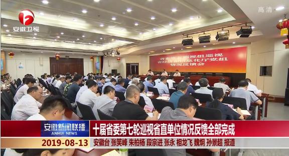 十屆省委第七輪巡視省直單位情況反饋全部完成