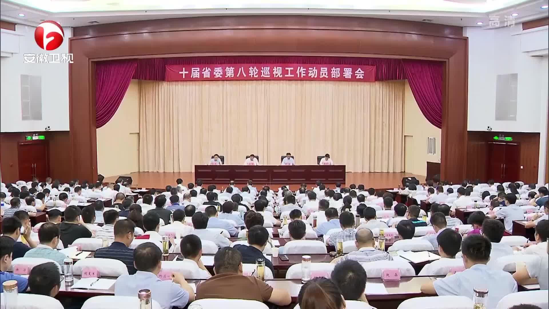 【紀檢動態】十屆省委第八輪巡視工作動員部署會召開