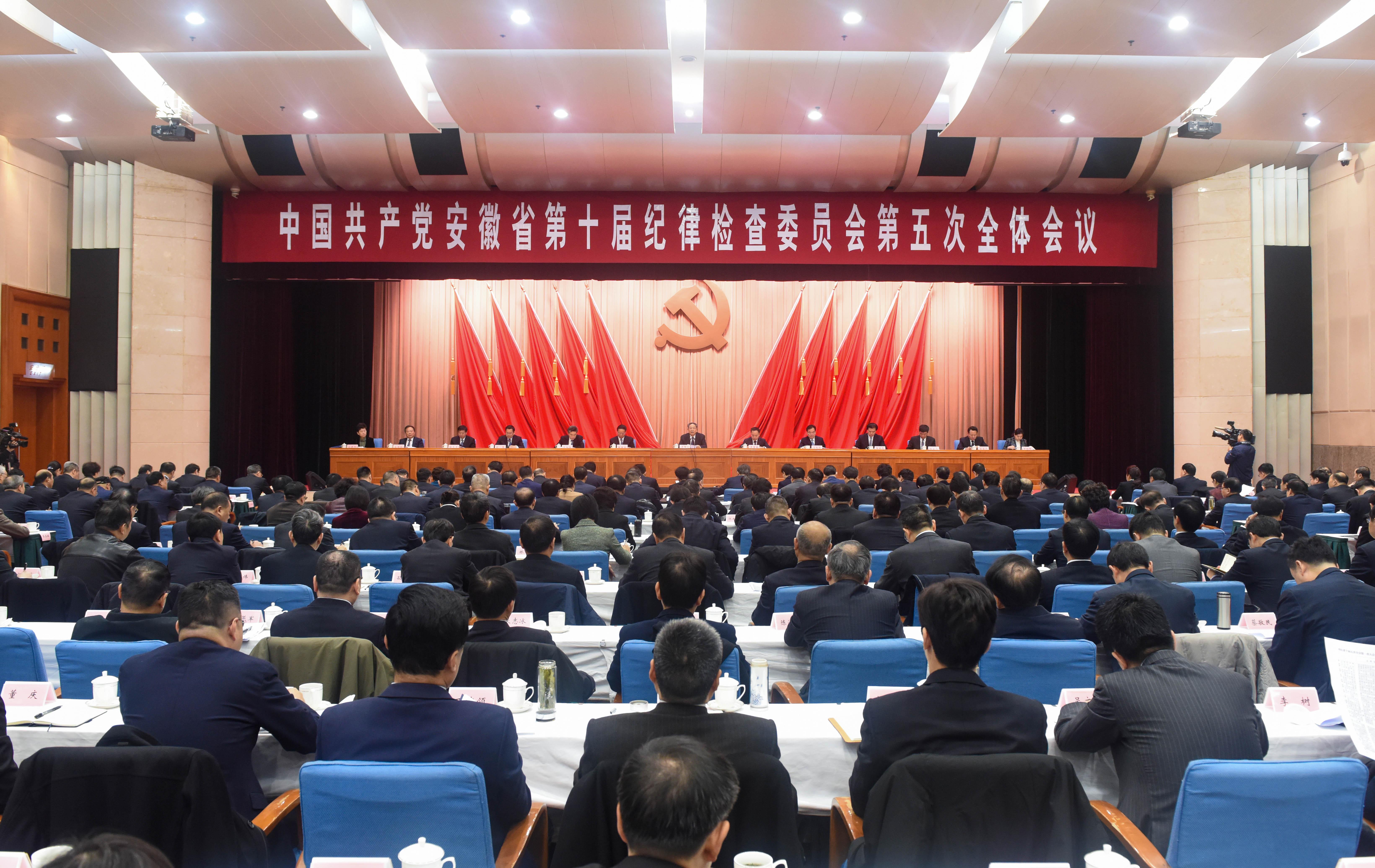 中共安徽省紀委十屆五次全會在合肥召開