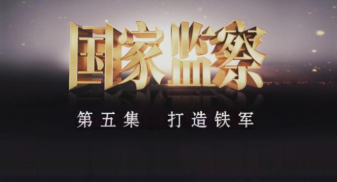 電視專題片《國家監察》第五集 《打造鐵軍》