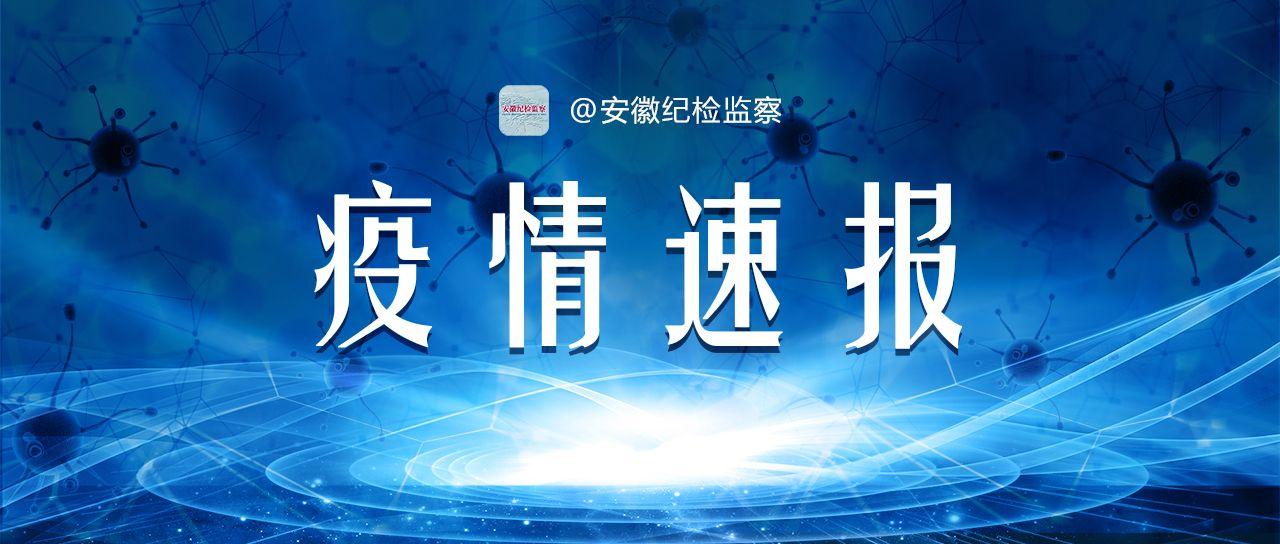 2月25日安徽省报告新冠肺炎疫情情况