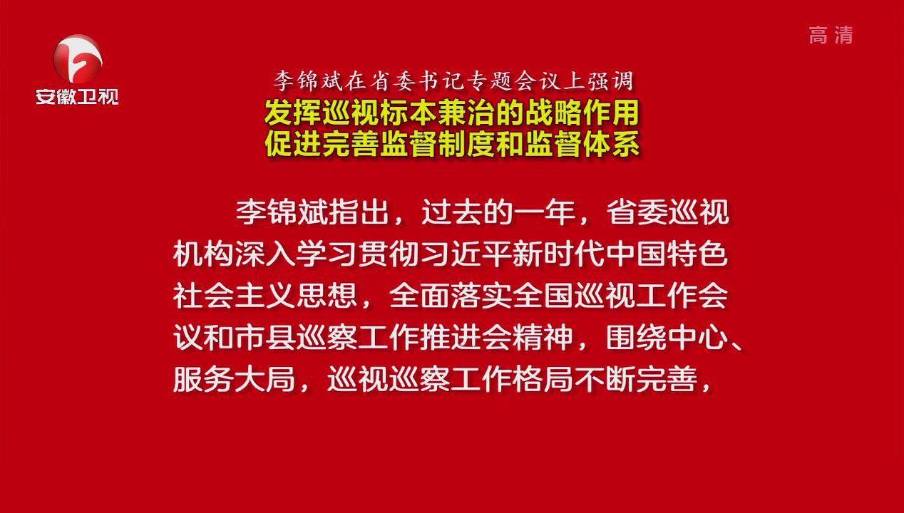 【纪检动态】李锦斌在省委书记专题会议上强调 发挥巡视标本兼治的战略作用 促进完善监督制度和监督体系