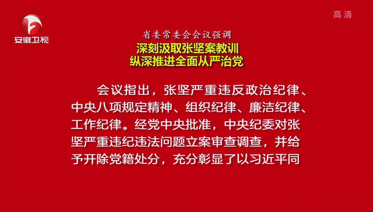 【纪检动态】省委常委会会议强调:深刻汲取张坚案教训 纵深推进全面从严治党
