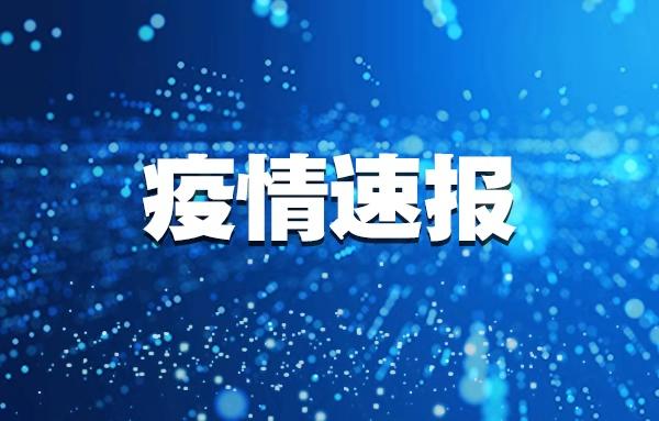 3月7日安徽省報告新冠肺炎疫情情況