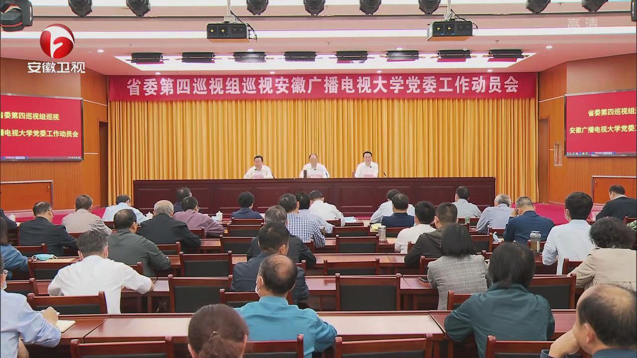 【紀檢動態】十屆省委第九輪巡視完成進駐動員 聚焦根本任務深化政治巡視