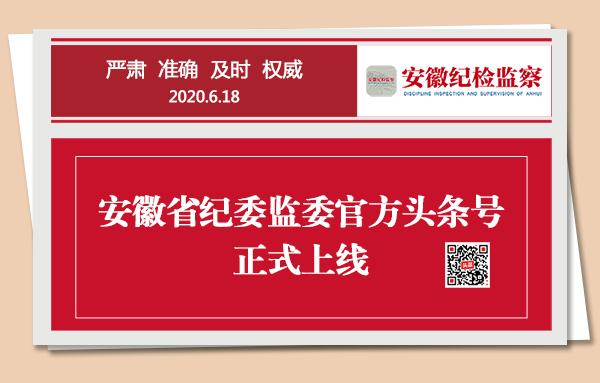 安徽纪检监察官方头条号正式上线