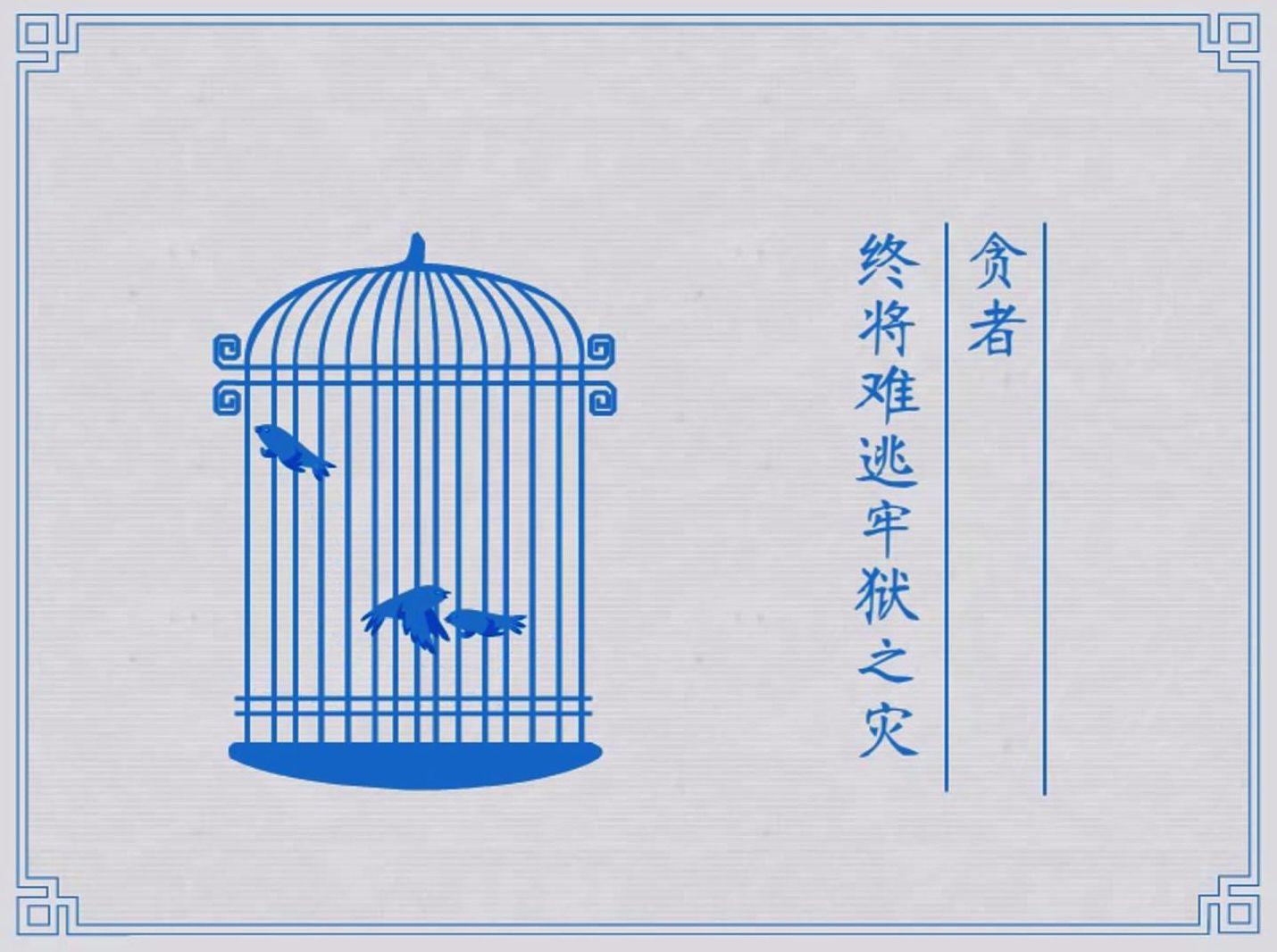 【公益广告】警钟长鸣 杜绝贪腐